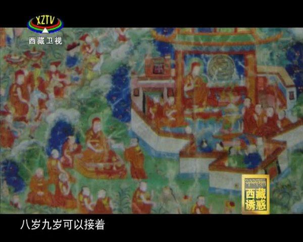 《西藏诱惑》凉州会谈
