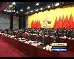 西藏自治区政协十一届一次会议胜利闭幕
