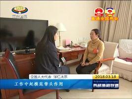 泽仁永宗:用履职实效推动健康中国建设
