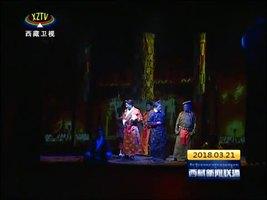 新版大型爱国主义话剧《共同家园》在拉萨首演
