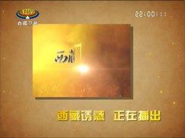 [西藏诱惑]西藏小江南