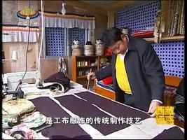 [西藏诱惑]藏族的工布服饰