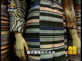 [西藏诱惑]邦典的制作技艺