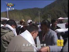 [西藏诱惑]下司马镇