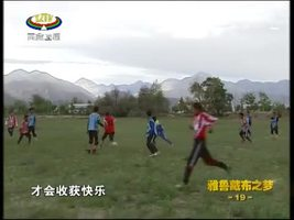 [西藏诱惑]在拉萨,足球为何受到喜爱?
