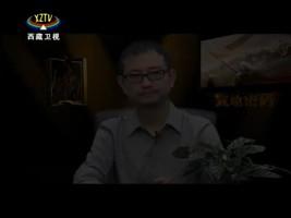 [西藏诱惑]《千古绝唱-格萨尔》的两大特点