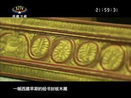 [西藏诱惑]西藏木雕的运用