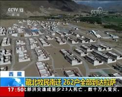 藏北牧民南迁记:262户全部到达拉萨