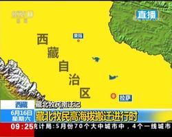 藏北牧民南迁记:高海拔搬迁进行时