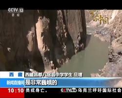 """""""背着公路""""进西藏"""