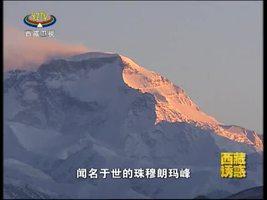 《西藏诱惑》定日县的协格尔宗