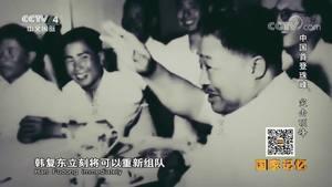 《国家记忆》 中国首登珠峰 第三集:突击顶峰