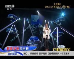 歌曲《坐上火车去拉萨》 演唱:徐千雅