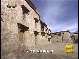 [西藏诱惑]贵族庄园 朗通庄园