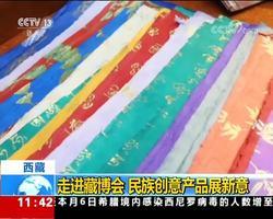 走进藏博会 民族创意产品展新意