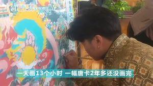专注的魅力!藏族小伙画唐卡 一幅画2年多
