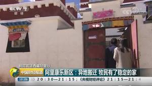 【脱贫攻坚西藏阿里行】康乐新区:异地搬迁牧民有了稳定的家
