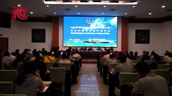 首届全国青年藏学研讨会在京举办