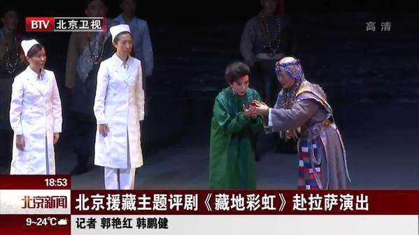 北京援藏主题评剧《藏地彩虹》赴拉萨演出