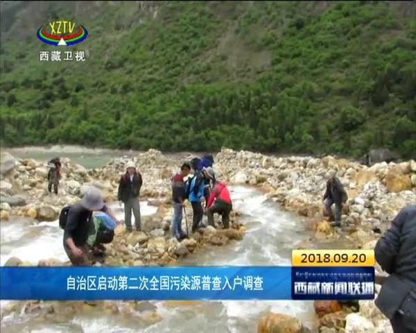 西藏自治区启动第二次全国污染源普查入户调查