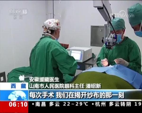 """天涯共此时 援藏医生们的""""别样中秋节"""""""