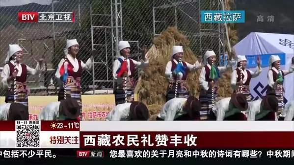 西藏农民礼赞丰收