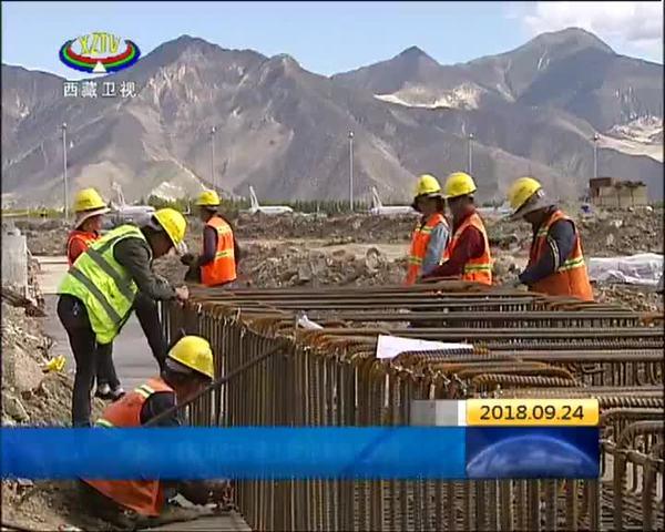 拉萨贡嘎机场改扩建工程迎来施工高峰