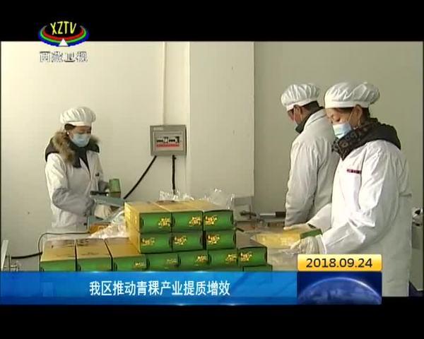 西藏推动青稞产业提质增效
