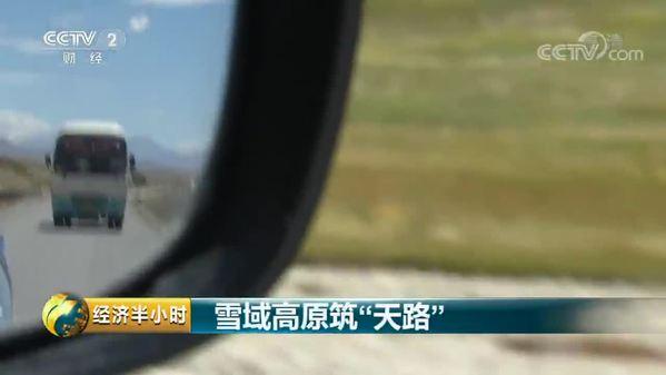 """雪域高原筑""""天路"""""""