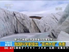 """第二次青藏科考成果:我国科学家提出""""亚洲水塔""""失衡新观点"""