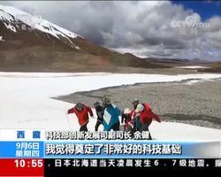 第二次青藏科考首期重大成果发布
