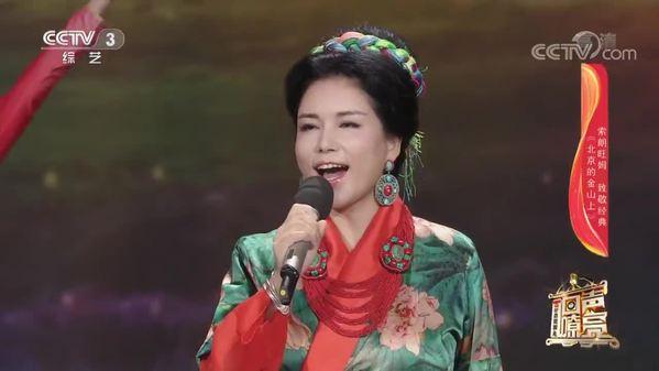 【回声嘹亮】索朗旺姆致敬经典 一曲《北京的金山上》悠远流长