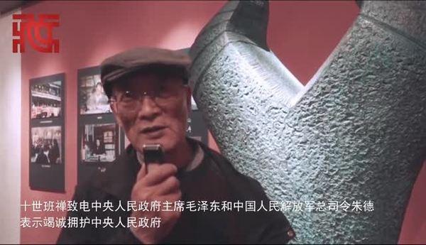 看展|谢佐:传承十世班禅爱国情怀