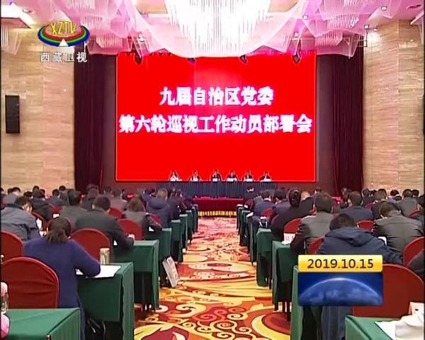 王卫东主持召开九届西藏自治区党委第六轮巡视工作动员部署会