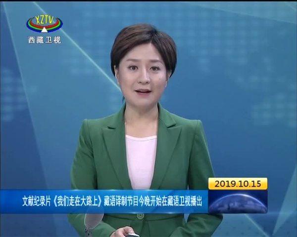 文献纪录片《我们走在大路上》藏语译制节目今晚开始在藏语卫视播出