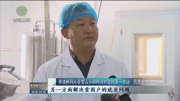 """青海玛沁:努力破除贫困的""""包围圈""""(下)"""