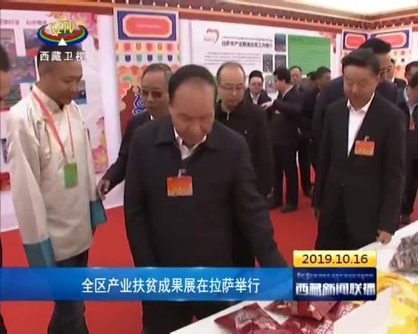 西藏产业扶贫成果展在拉萨举行