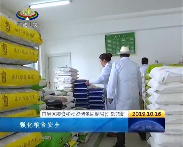 西藏举办第39个世界粮食日和全国粮食宣传周宣传活动