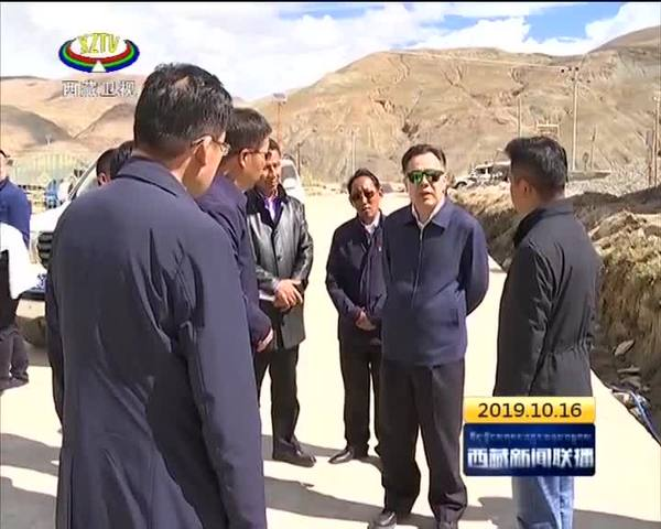 """西藏自治区领导深入各地调研指导""""不忘初心、牢记使命""""主题教育"""