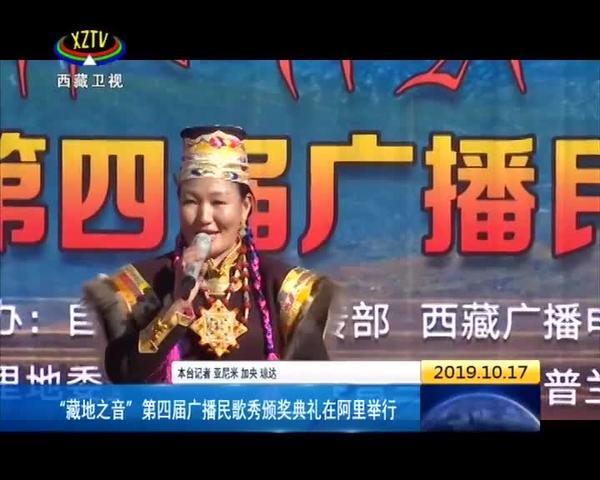 """""""藏地之音""""第四届广播民歌秀颁奖典礼在西藏阿里举行"""