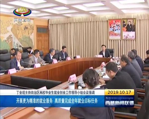 丁业现主持召开西藏自治区高校毕业生就业创业工作领导小组会议