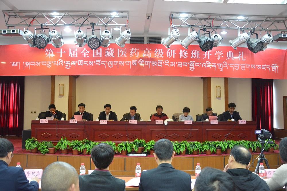 第十届全国藏医药高级研修班在京举办