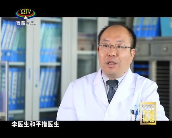 《西藏诱惑》援藏医疗在那曲