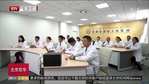 """北京协和医院""""组团式""""援藏 开展""""造血式""""医疗帮扶"""