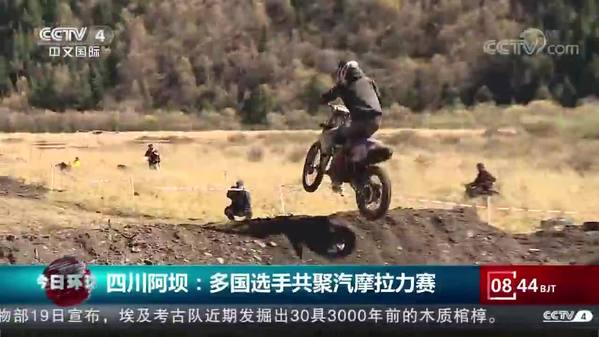 四川阿坝:多国选手共聚汽摩拉力赛