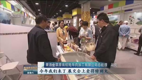 青海省果洛州第二届高原特色农畜产品上海展交会开幕