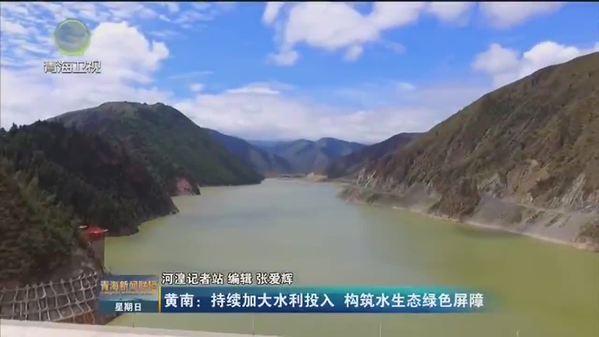 青海黄南:持续加大水利投入 构筑水生态绿色屏障