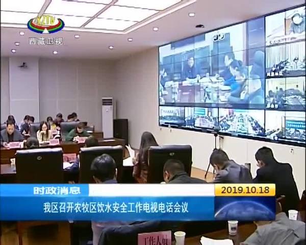 西藏召开农牧区饮水安全工作电视电话会议