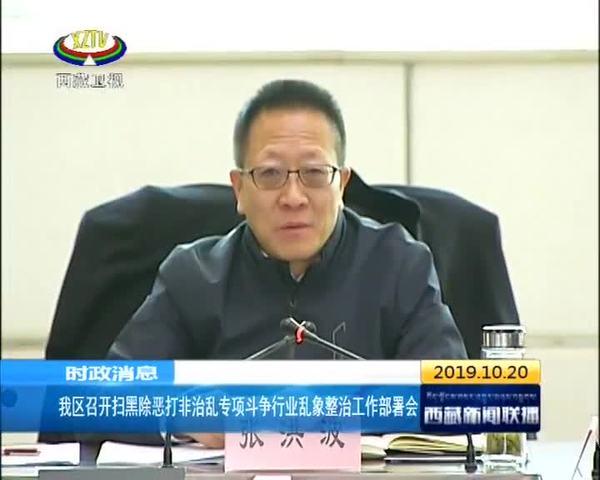 西藏召开扫黑除恶打非治乱专项斗争行业乱象整治工作部署会