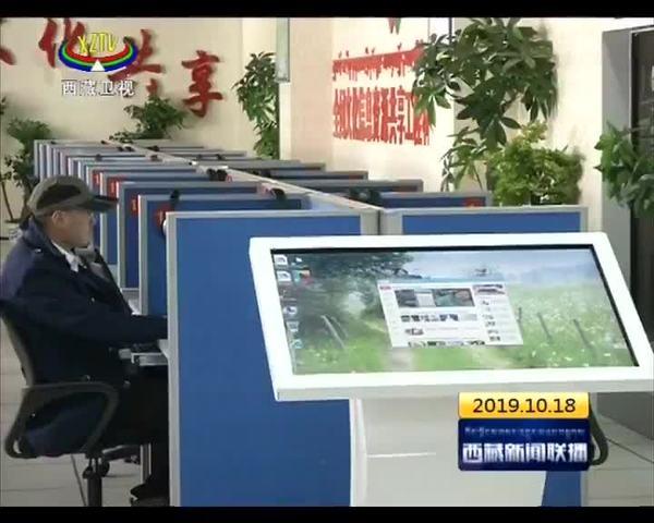 西藏公共数字文化实现免费服务